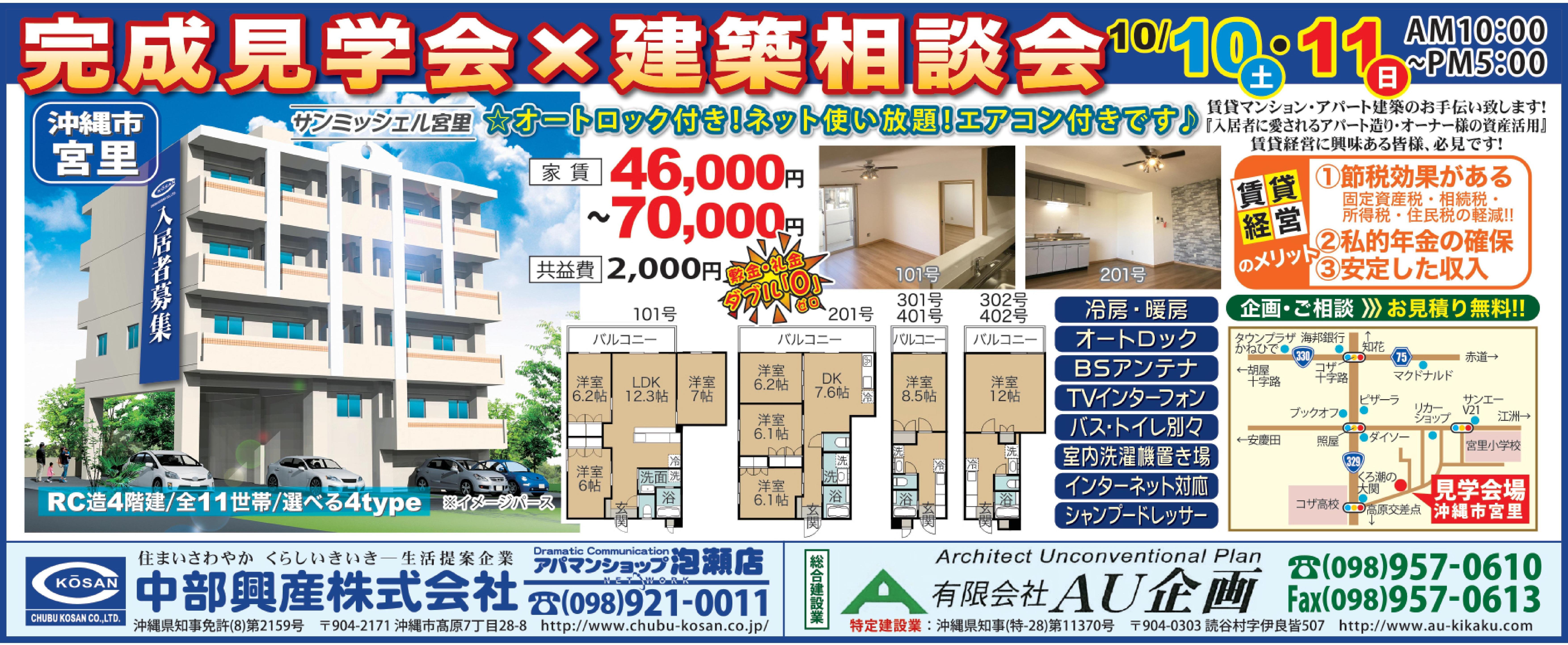 タイムス新聞完成見学会(喜納氏共同).jpg